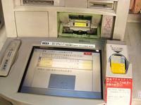 交通系ICカードにチャージできるATM=広島市中区