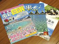 和歌山の観光資源をPRするパンフレット