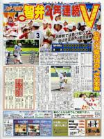 paper_sports.jpg