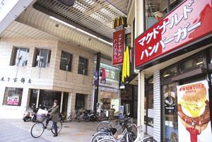 マクドナルド和歌山ぶらくり丁店