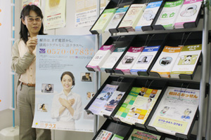 日本司法支援センター法テラス和歌山