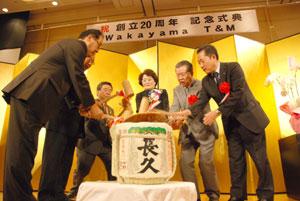 Wakayama T&M