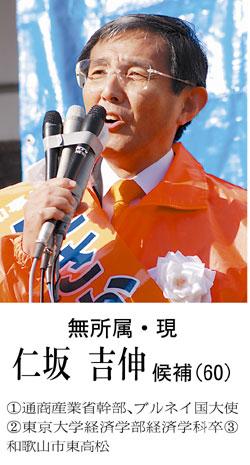 現職、仁坂吉伸(60)=無所属、自民推薦、公明県本部支持=