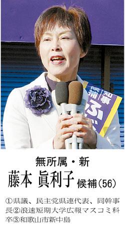 元県会議員、藤本眞利子(56)=無所属、民主・国民新推薦=