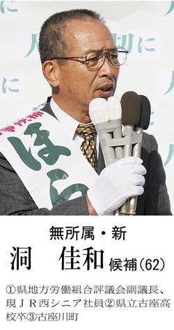 JR西日本シニア社員の洞佳和(62)=無所属、共産推薦=