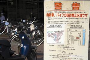 駅前の放置自転車撲滅へ、和歌山市が専門員