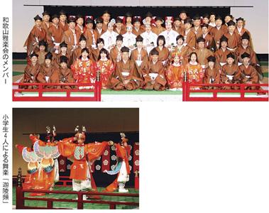 県文化奨励賞、和歌山雅楽会