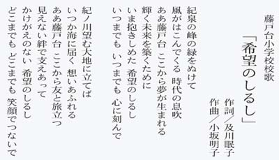 藤戸台小校歌 - エヴァ主題歌等手掛けた及川さん作詞、藤戸台小校歌が話題に