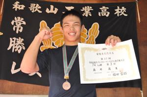 和工の奥井君が3位 全国高校生レスリング74㌔級