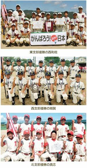 西和佐、雑賀、貴志がV 和歌山市学童野球3支部大会