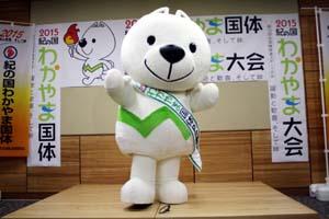 きいちゃんの着ぐるみと決定した大会ロゴ - 和歌山国体マスコットは「きいちゃん」