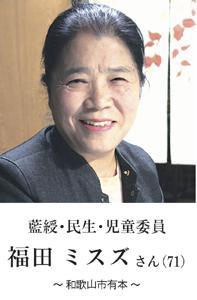 福田ミスズさん