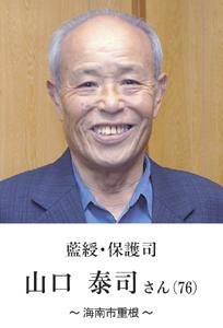 山口泰司さん