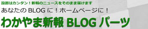 mbb_blogparts.jpg