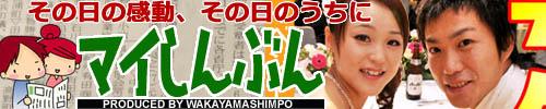 mbb_myshinbun.jpg