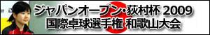 ジャパンオープン・荻村杯2009 国際卓球選手権和歌山大会