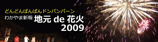 hanabi2009_title.jpg
