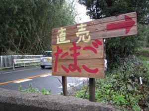 chokubai_tamago.jpg