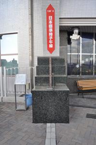 兵庫県明石市の市立天文科学館