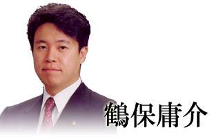 鶴保 庸介