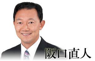 阪口 直人