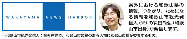 WAKAYAMA NEWS HARBOR