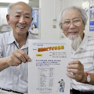 和歌山映像クラブの中口清治副会長㊧と小野誠之会長