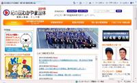 紀の国わかやま国体のウェブサイトでは、 各市町村で行われる競技や、 昭和46年の黒潮国体の映像を見ることができる=http://www.wakayama2015.jp/index.html (第70回国民体育大会県実行委員会提供)