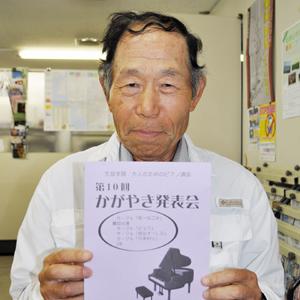「かがやき発表会」出演者の1人、服部薫さん