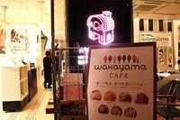 青山のプレミア和歌山カフェ=東京都港区南青山2