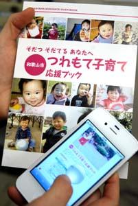 スマートフォンでも見られるように「子育て応援ブック」を電子書籍化する