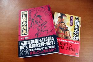 『三国志列伝』、 『全貌三国志演義 英雄百年の興亡』