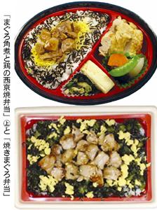 まぐろ角煮と鶏の西京焼弁当
