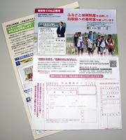 バスの車内で配布されている鳥取県の 「ふるさと納税」 チラシ