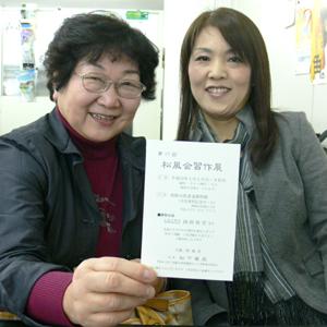 「松風会」の会員、三嶋昭苑三左と靜一華さん