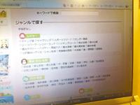「情報満載!観光スポット検索」のウェブサイト