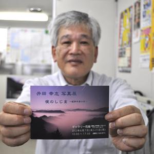 初の写真個展を開く井田幸志さん