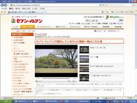 県内の風景が映るCMは、 同社のウェブサイトからも見られる(http://www.sej.co.jp/products/cm/index.html)