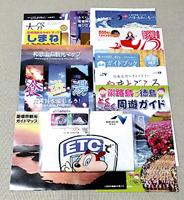 宮島SAで配布された観光パンフレット
