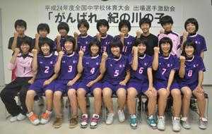 わかやま新報 » Blog Archive » 紀の川市の中学生が全国大会へ 女子 ...