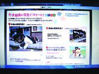 アフラックの特設サイト 「たま駅長&まねきねこダックのほのぼの駅舎」