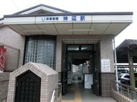 井原鉄道神辺駅 (広島県福山市)