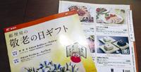 和歌山県の特産品が掲載された、 郵便局の敬老の日ギフト(中国版)