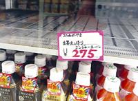 売り切れ状態の「生姜丸しぼりジンジャーエール」(大阪市内のコンビニエンスストアにて)
