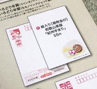 DM掲載の寄附金付年賀はがき(和歌山県版)。 11月1日から販売