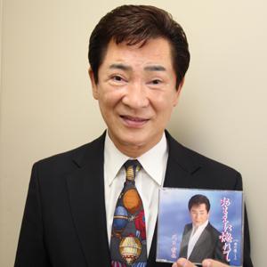 橋本市出身の演歌歌手、川口哲也さん(59)