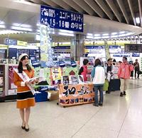 JR新大阪駅構内でのプロモーション (10月28日午後2時)