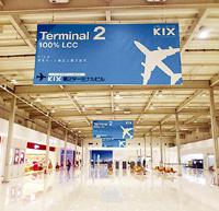 関西国際空港第2ターミナルビル(11月7日午後8時ごろ撮影)