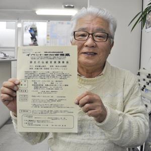 いきいきわかやまシニアの西岡寿富副会長