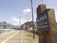 廃線跡を活用した 「ポッポみち」 (藤並駅東口)